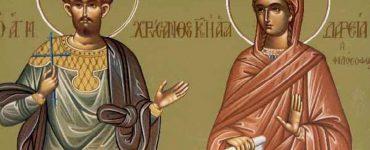Γιορτή Αγίων Χρυσάνθου και Δαρείας