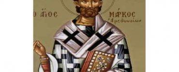 Γιορτή Αγίου Μάρκου Επισκόπου Αρεθουσίων