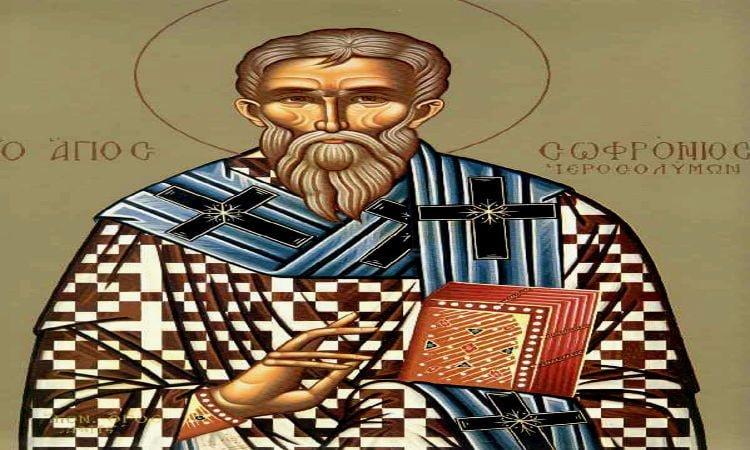 Γιορτή Αγίου Σωφρονίου Πατριάρχου Ιεροσολύμων