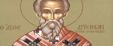 Γιορτή Οσίου Αρτέμονος Επισκόπου Σελευκείας της Πισιδίας