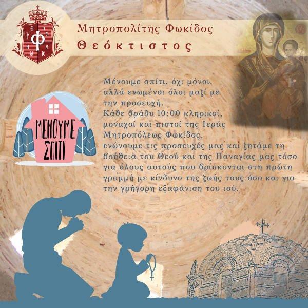 Φωκίδος Θεόκτιστος: Ο Καποδίστριας στην πανώλη του 1828 έκλεισε δια νόμου τους Ναούς