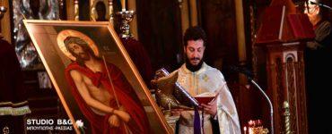 Η ακολουθία του Ιερού Ευχελαίου στο Ναύπλιο
