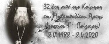 32 έτη από την Κοίμηση του Μητροπολίτου Άρτης Ιγνατίου Γ΄ (Τσίγκρη)
