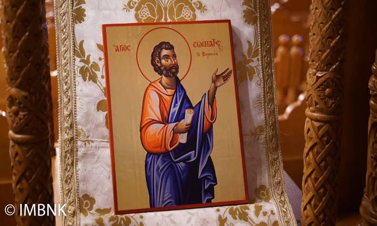 Εορτή Αγίου Σωσιπάτρου του Βεροιέως στη Μονή Παναγίας Δοβρά (ΦΩΤΟ)