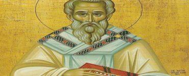 Γιορτή Αγίου Ευτυχίου Πατριάρχου Κωνσταντινουπόλεως
