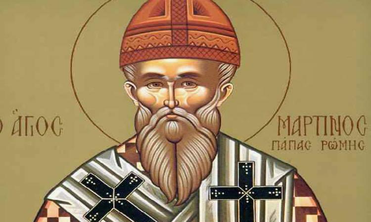 Γιορτή Αγίου Μαρτίνου πάπα Ρώμης του Ομολογητού