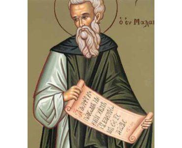 Γιορτή Οσίου Γεωργίου του εν Μαλεώ