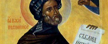 Γιορτή Οσίου Ιωσήφ του Υμνογράφου