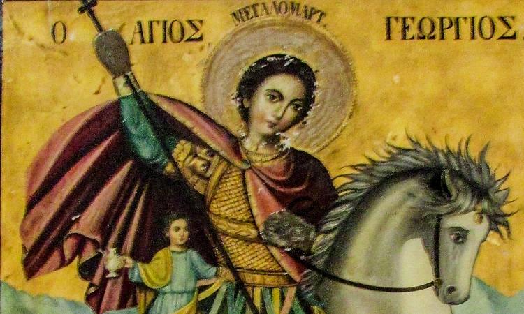 Προσευχή Αγίου Γεωργίου πριν τον αποκεφαλισμό του