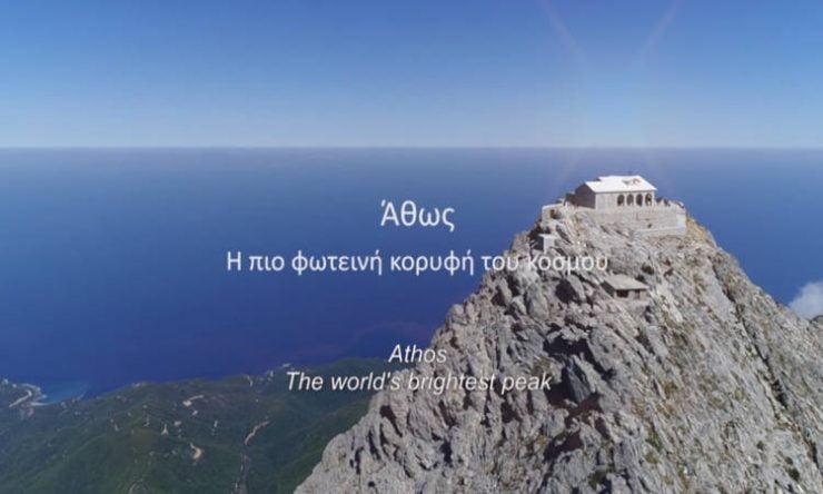 Ντοκιμαντέρ Άθως η πιο φωτεινή κορυφή του κόσμου (Δωρεάν θεάσεις)