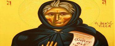Εορτή Οσίας Σοφίας της Κλεισούρας