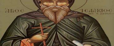 Εορτή Οσίου Ισαακίου του Ομολογητού ηγουμένου Μονής Δαλμάτων