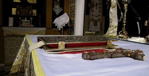 Ευαγγέλιο Κυριακής της Σαμαρείτιδος 17-5-2020 Ευαγγέλιο Κυριακής των 318 Αγίων Πατέρων 31-5-2020