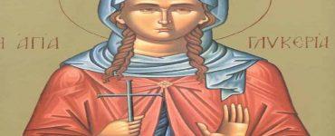 Γιορτή Αγίας Γλυκερίας
