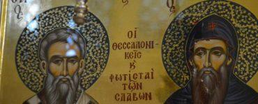 Εορτή Αγίων Κυρίλλου και Μεθοδίου στον Εύοσμο Θεσσαλονίκης