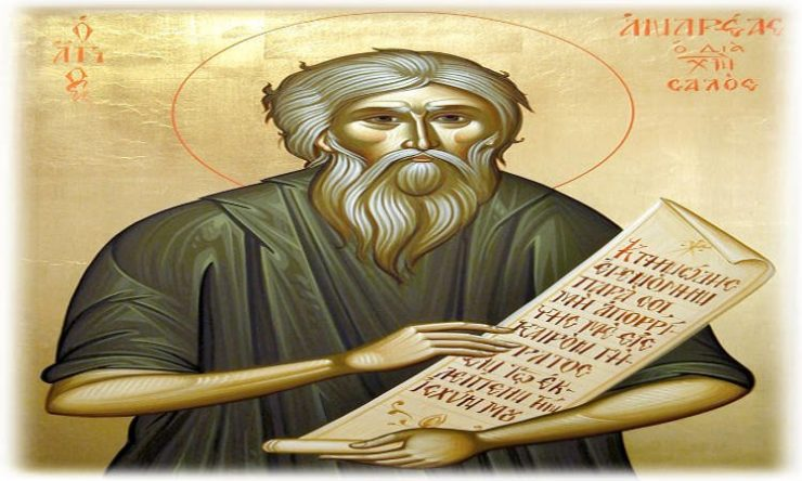 Ποιος είναι ο Όσιος Ανδρέας ο δια Χριστόν σαλός που εορτάζει 28 Μαΐου;