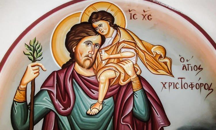 Προστάτης οδηγών, ο Άγιος Χριστόφορος Εορτή Αγίου Χριστοφόρου του Μεγαλομάρτυρα