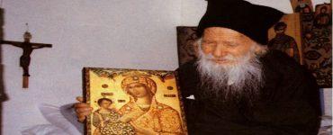 Άγιος Πορφύριος: Να λες, να είναι ευλογημένο!