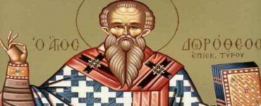Εορτή Αγίου Δωροθέου του Ιερομάρτυρα Επισκόπου Τύρου