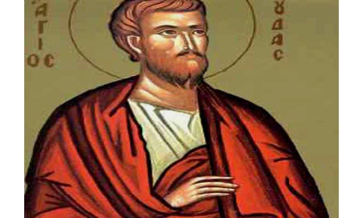 Εορτή Αγίου Ιούδα του Θαδδαίου