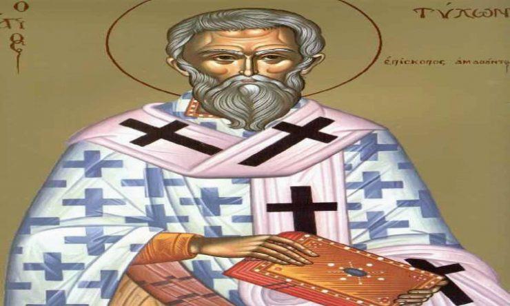 Εορτή Αγίου Τύχωνος του Θαυματουργού Επισκόπου Αμαθούντος Κύπρου Αγρυπνία Αγίου Τύχωνος Επισκόπου Αμαθούντος στην Αρχαία Αμαθούντα