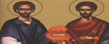 Εύρεση Τιμίων Λειψάνων Αγίων Αναργύρων Κύρου και Ιωάννου