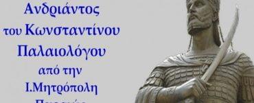 Αποκαλυπτήρια ανδριάντος του Κωνσταντίνου Παλαιολόγου στον Πειραιά