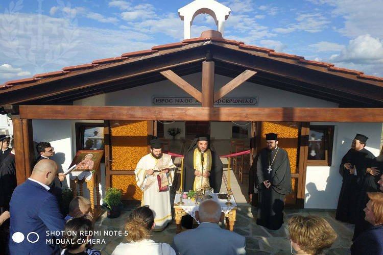 Θυρανοίξια Παρεκκλησίου Αγίας Φεβρωνίας στο Φίλυρο Θεσσαλονίκης