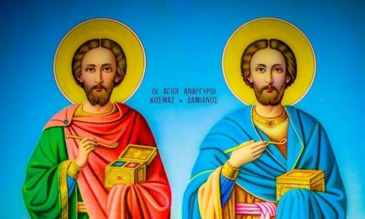 Εορτή των Αγίων Αναργύρων στα Γιαννιτσά Ιερά Πανήγυρις Αγίων Αναργύρων στη Νέα Ιωνία 1 Ιουλίου: Εορτή Αγίων Αναργύρων Κοσμά και Δαμιανού