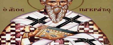 Εορτή Αγίου Παγκρατίου Ιερομάρτυρα Επισκόπου Ταυρομενίας