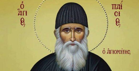 Εορτή Αγίου Παϊσίου του Αγιορείτου Άγιος Παΐσιος: Ο Χριστός είναι στοργικός Πατέρας