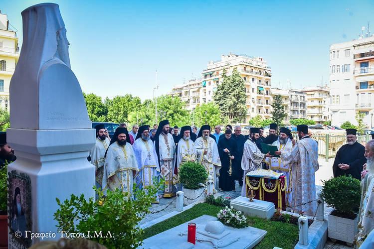 Μνημόσυνο Μητροπολίτου Θεσσαλονίκης Παντελεήμονος (Χρυσοφάκη) στη Θεσσαλονίκη (ΦΩΤΟ)