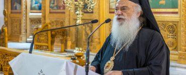 Βεροίας Παντελεήμων: Ο Ερντογάν μετατρέποντας την Αγία Σοφία σε τζαμί πραγματοποιεί μια νέα πολιτιστική γενοκτονία