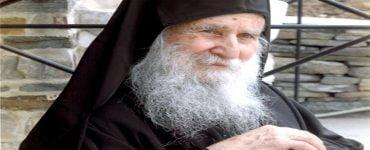 Γέροντας Ιωσήφ Βατοπαιδινός: Ποτέ να μην πεις, έχω παράπονο