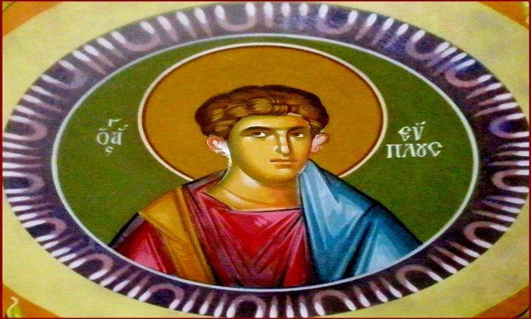 Εορτή Αγίου Εύπλου του Μεγαλομάρτυρα του Διακόνου