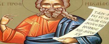 Γιορτή Προφήτου Μιχαίου