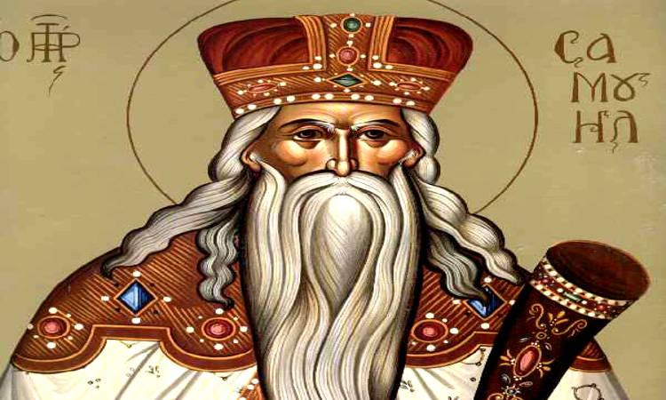 Γιορτή Προφήτου Σαμουήλ