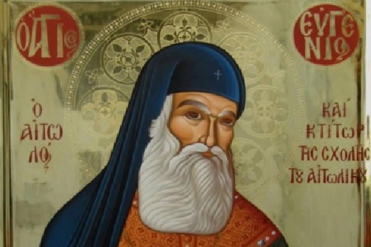 Ποιος είναι ο Όσιος Ευγένιος ο Αιτωλός που εορτάζει 5 Αυγούστου;