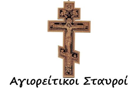 Αγιορείτικοι Σταυροί