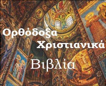 Ορθόδοξα Χριστιανικά Βιβλία