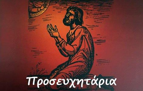 Ορθόδοξα Προσευχητάρια