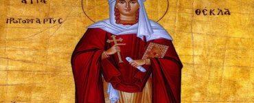 Αγρυπνία Αγίας Θέκλης στην Κύπρο Εορτή Αγίας Θέκλας της Ισαποστόλου