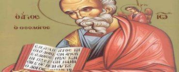 Αγρυπνία Αγίου Ιωάννου του Θεολόγου στο Παλαιόκαστρο Θεσσαλονίκης