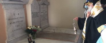Μνημόσυνο για τον Ιωάννη Καποδίστρια στην Κέρκυρα