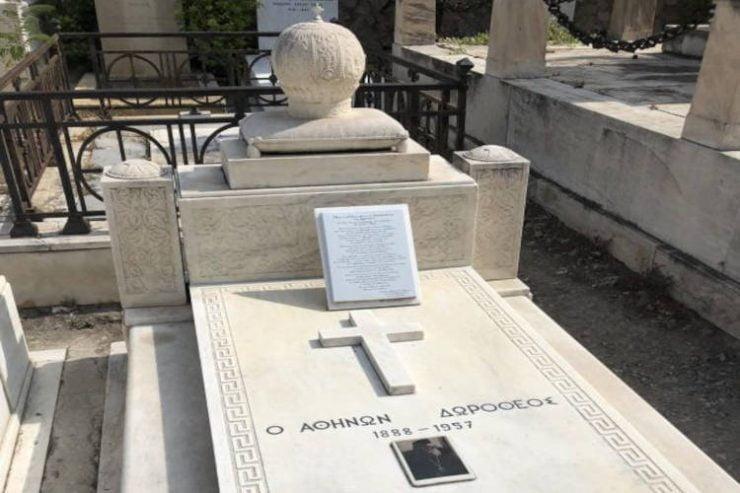 Τρισάγιο για τον Αρχιεπίσκοπο Αθηνών και Πάσης Ελλάδος κυρό Δωρόθεο