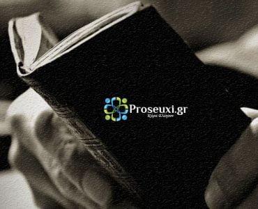 Καινή Διαθήκη - Διαβάστε όλα τα κείμενα