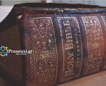 Παλαιά Διαθήκη - Κείμενα από την Παλαιά Διαθήκη