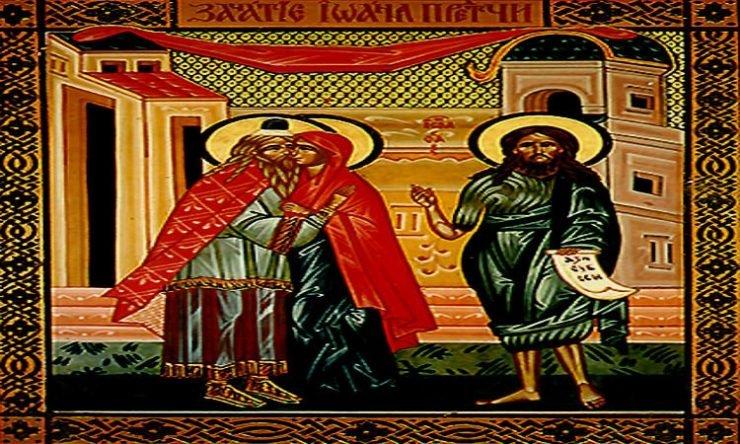 Σύλληψις Τιμίου Προδρόμου και Βαπτιστού Ιωάννου