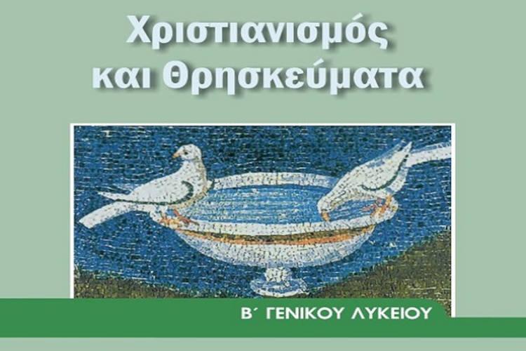 ΠΕΘ: Η Ιερά Σύνοδος ενέκρινε βιβλία Θρησκευτικών που δεν συμμορφώνονται με τις αποφάσεις του ΣτΕ