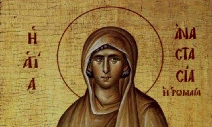 Αγρυπνία Αγίας Αναστασίας της Ρωμαίας στη Θεσσαλονίκη Γιορτή Αγίας Αναστασίας της Ρωμαίας